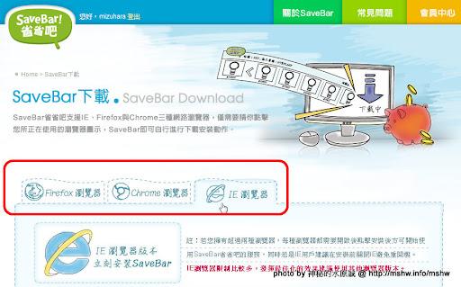 """【數位3C】敗家利器~讓你第一次用就變卡奴!  實戰""""SaveBar""""省省吧XD 3C/資訊/通訊/網路 嗜好 好康 廣告 新聞與政治 生活 軟體應用"""
