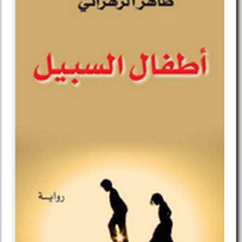 أطفال السبيل لـ طاهر الزهراني