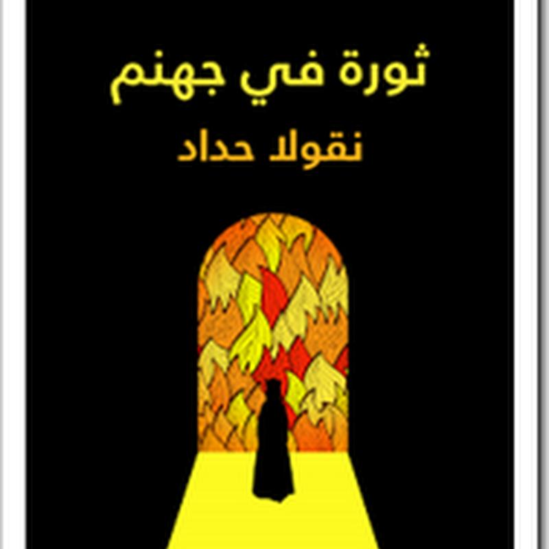 ثورة في جهنم لـ نقولا حداد