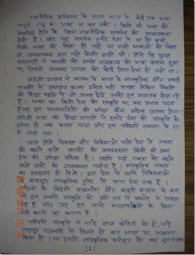 parishram ka mahatva essay in english