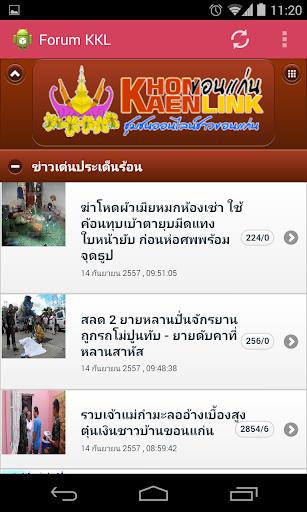 Khonkaenlink KKL ชุมชนออนไลน์