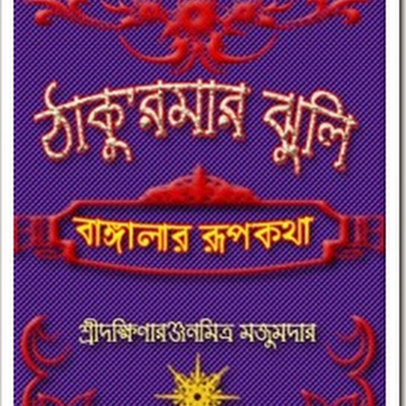 share market books in bengali pdf free download