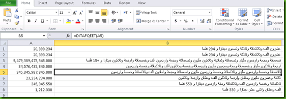 ARABIC & ENGLISH Amount in Words for Excel - Microsoft Dynamics GP