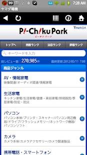 ヤマダ電機 ケイタイde安心- スクリーンショットのサムネイル