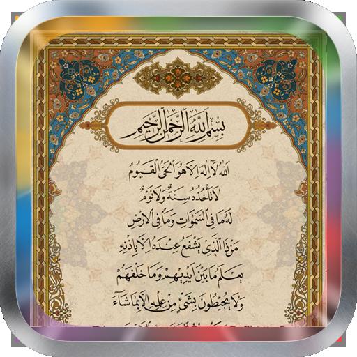 Ayatul Kursi - Verse of Throne