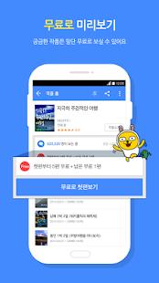카카오페이지-웹툰,웹소설,만화,무협,로맨스 - screenshot thumbnail