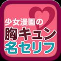 胸キュン名セリフ〜少女漫画の名言〜 icon