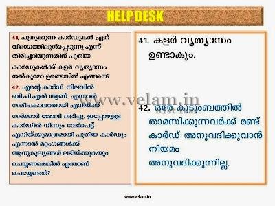 VPV_Ration_Card_Help_Desk-Slide (41).JPG