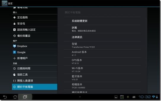 Screenshot_2012-10-10-22-32-11