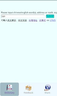 線上英漢字典 Chinese-English Dict