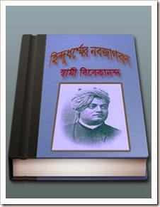 Hindu Dharmer Nabajagaran