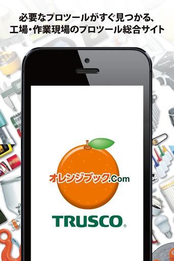 工場・作業現場のプロツール総合サイト オレンジブック.Com