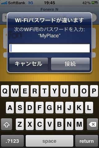 WPA keyを入力
