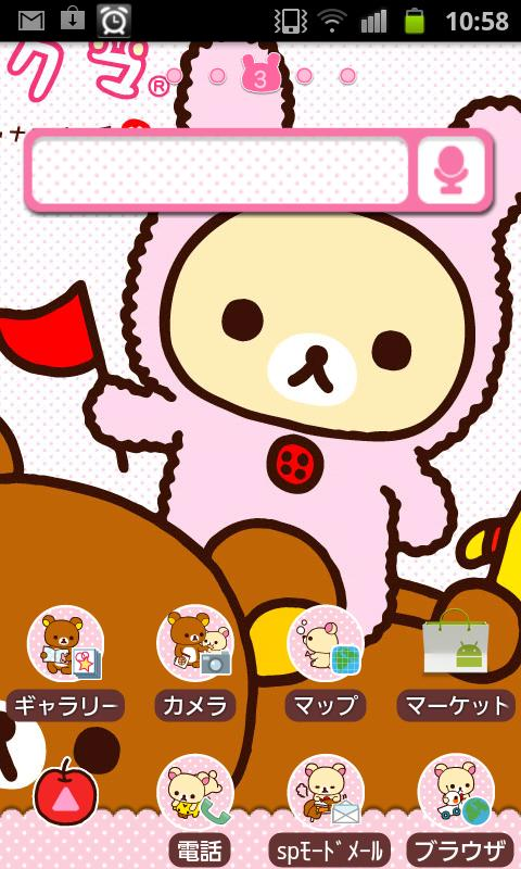 Rilakkuma Theme 2 - screenshot