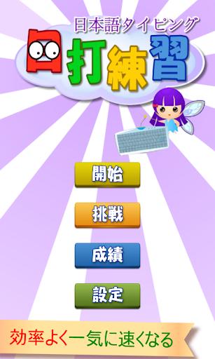 日文打字練習