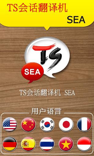 TS 会话翻译机 [SEA]