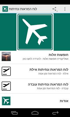לוח המראות ונחיתות - screenshot