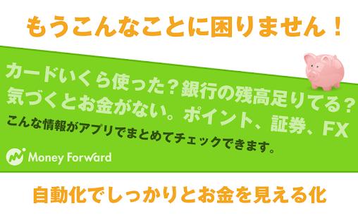 マネーフォワード【家計簿 投資・資産管理】