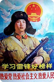 LeiFeng_poster