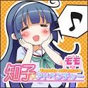 知子☆アドベンチャー(無料版) icon