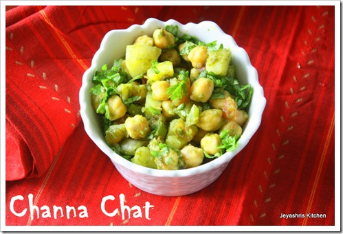 chole chaat recipe
