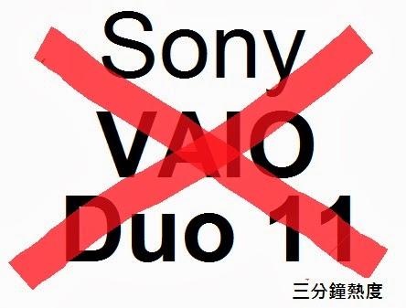不要買 Sony VAIO Duo 11 的理由