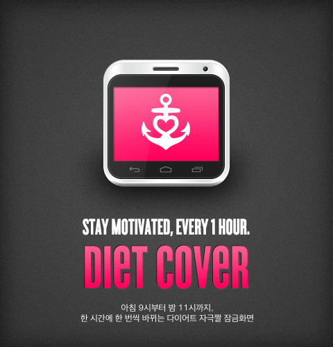 DANOCOVER-다노커버 다이어트 자극사진 잠금화면