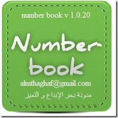 number book