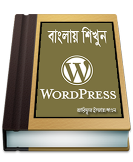 wordpress in bengali