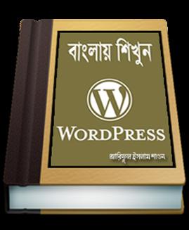 wordpress in bengali