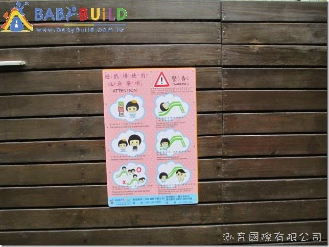 BabyBuild 遊戲場安全告示牌
