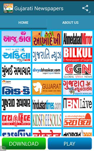Gujarati News - ગુજરાતી અખબારો