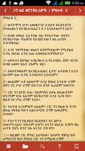 Amharic Bible + English KJV