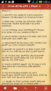 Free Amharic Keyboard from Google