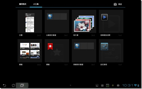 Screenshot_2012-10-10-22-31-03