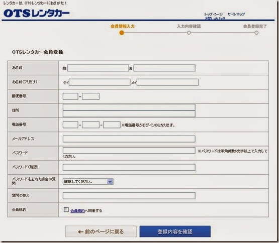 Member application form