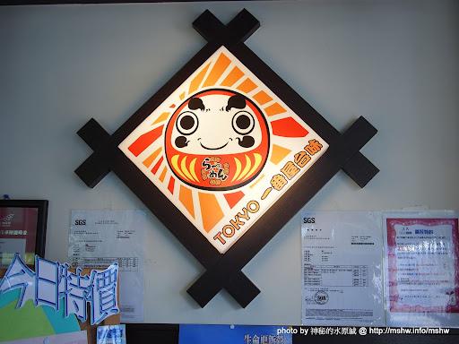"""不信邪的下場就是降... 台中西屯""""東京屋台拉麵""""世貿店 區域 台中市 拉麵 日式 西屯區 飲食/食記/吃吃喝喝 麵食類"""