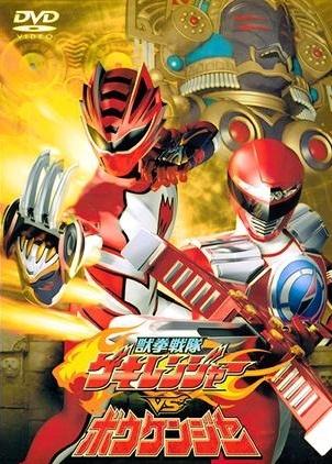 Jyuken Sentai Gekiranger Movie - Siêu Nhân Mãnh Thú Movie VietSub