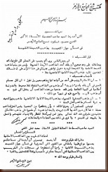 المصدر: دار الإفتاء المصرية (فتوى عامة مصرح بتداولها طبقا للوائح دار الإفتاء)