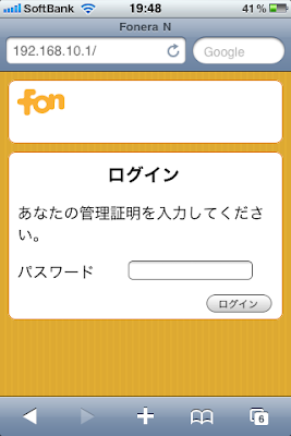 fonの設定画面にログイン