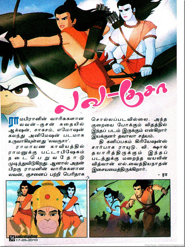 Vannathirai Tamil Cinema Weekly Dated 17052010 Page 36 Lava Kusa Animation Film in Tamil