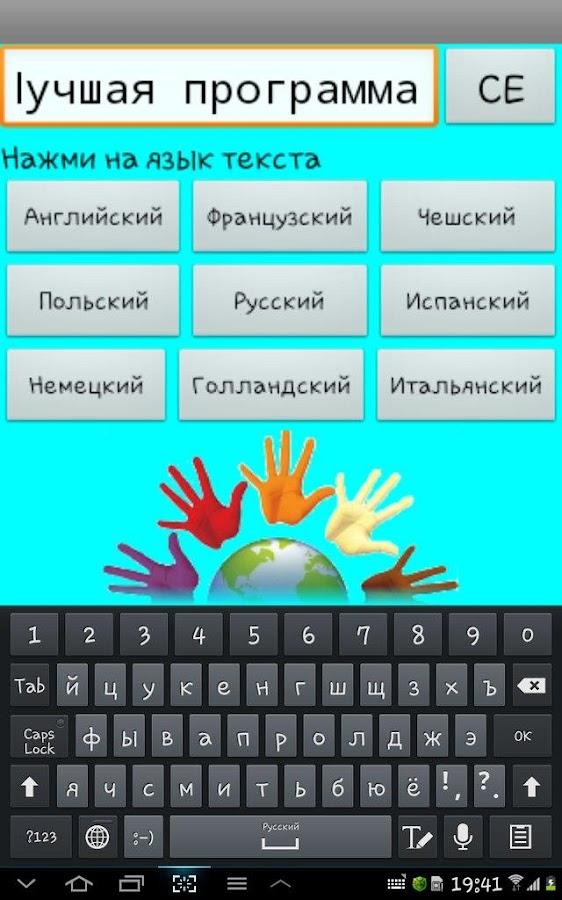 Программа для озвучивания текста