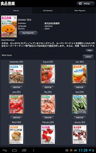 食品商業 - screenshot thumbnail