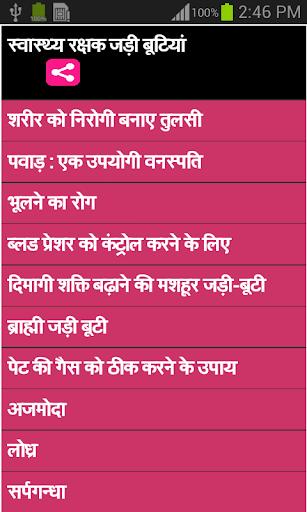 Swasthya Rakshak Jadi Butiyan