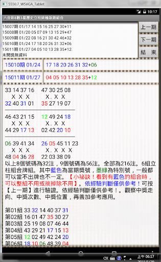 【免費博奕App】10六合彩8數3星歷史立柱終極版路組合-APP點子