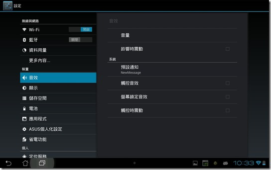 Screenshot_2012-10-10-22-33-02