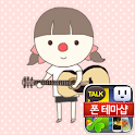 아담햄 벚꽃엔딩 카카오톡 테마 icon