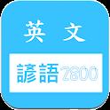 英文諺語2800,中文英文句子對照 logo
