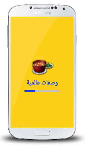 وصفات عالمية بلمسة عربية