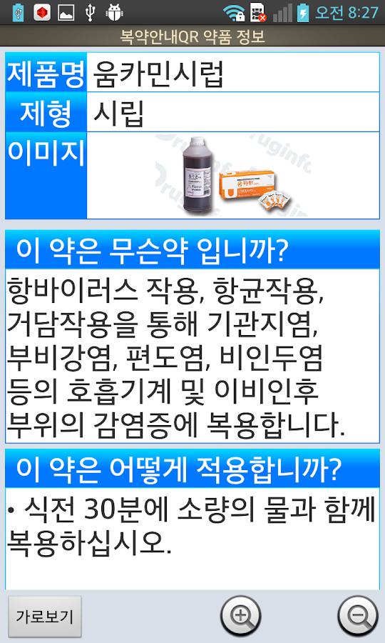 QR서비스 (처방전 QR코드 , QR서비스앱 복약) - screenshot